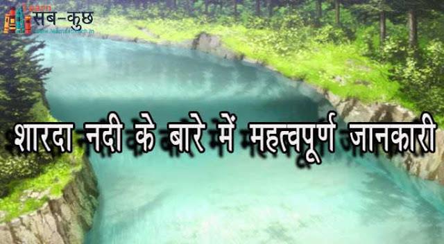 शारदा नदी के बारेे में महत्वपूूर्ण जानकारी