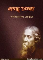 প্রবন্ধ সমগ্র - রবীন্দ্রনাথ ঠাকুর