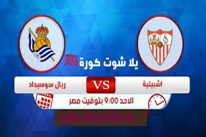 مشاهدة مباراة بلد الوليد وريال سوسيداد بث مباشر 08-12-2019