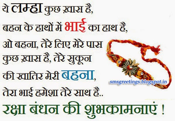 Raksha Bandhan SMS in Hindi | Rakhi Shayari For Sister