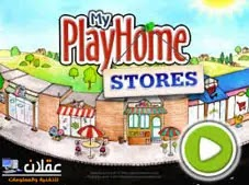 لعبة my playhome store  ماي بلاي هوم استور my play home plus تحميل my play home my play home plus تحميل تحميل my play home plus