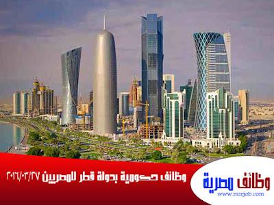 وظائف حكومية بدولة قطر للمصريين 2016/2017