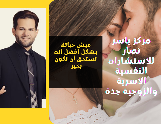استشارات علاقات زوجية جدة..للحجز مركز ياسر نصار..لحلول المشاكل الزوجية 055737313