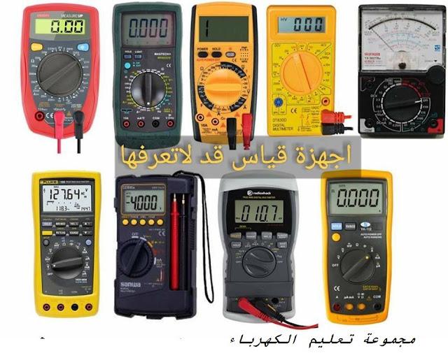 القياسات بإستخدام أجهزة القياس الرقمي