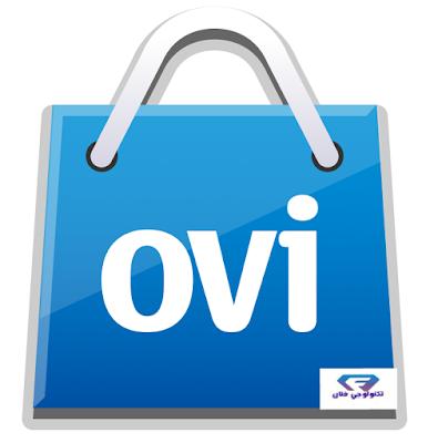 تحميل متجر اوفي نوكيا عربي مجانا Download Ovi Store Nokia 2020 اخر تحديث