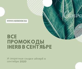 промокод айхерб сентябрь 2020