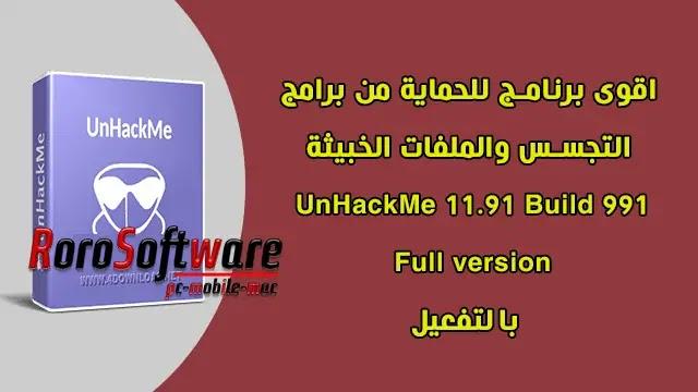 تحميل برنامج الحماية من برامج التجسس UnHackMe 11.9 Free Download كامل