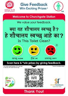 Toilet Feedback QR Code by Western Railway