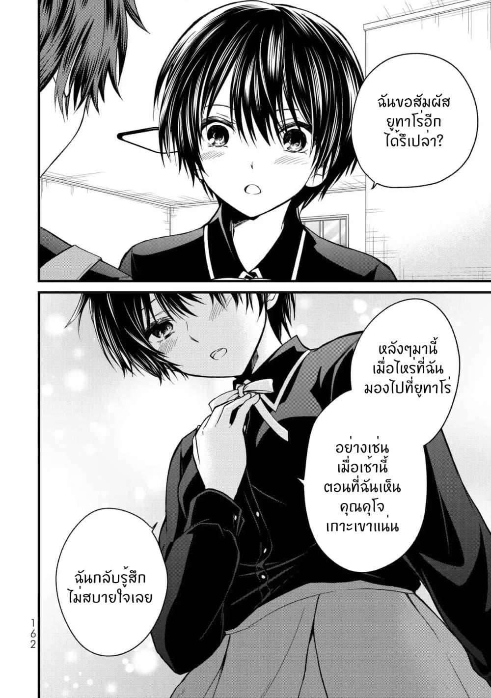 อ่านการ์ตูน Ojousama no Shimobe ตอนที่ 18 หน้าที่ 19