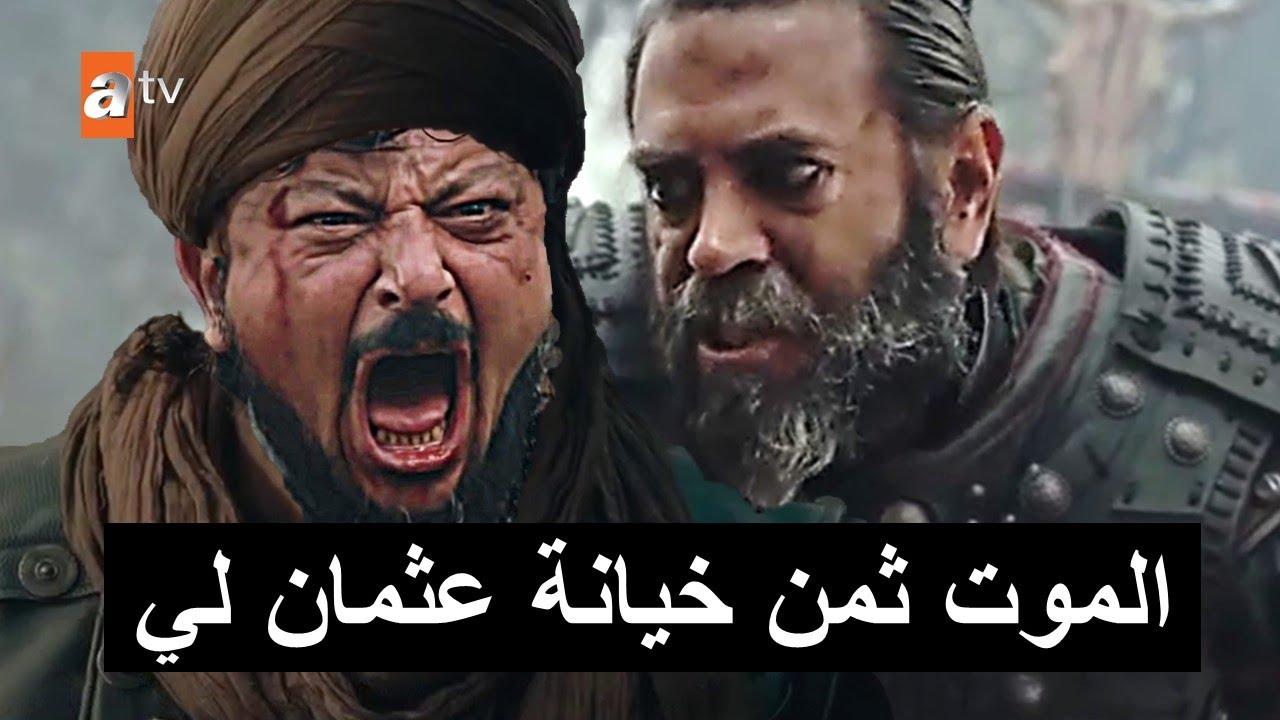اعلان 2 مسلسل المؤسس عثمان الحلقة 57 انتقام توغاي ومفاجأة عثمان