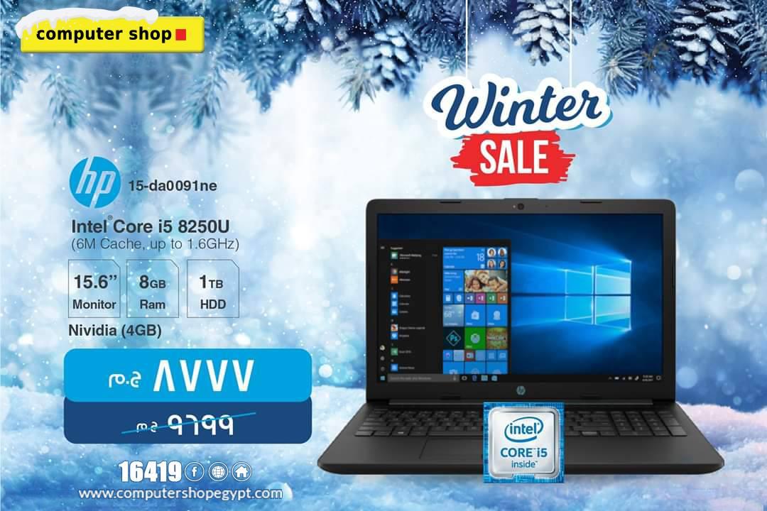 عروض كمبيوتر شوب من 22 يناير 2020 حتى نفاذ الكمية عروض الشتاء