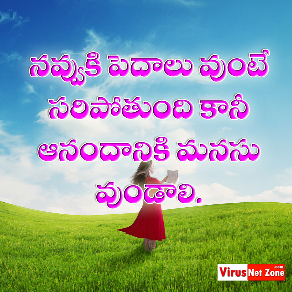 Happy Life Inspirational Quotes How To Life Living In Happy Inspiring Quotes In Telugu Images