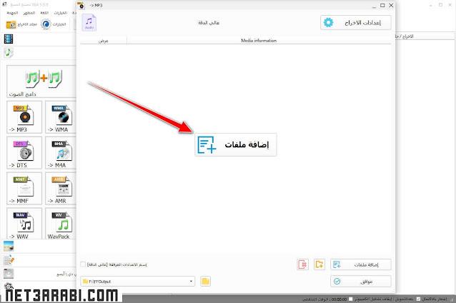 طريقة استخدام برنامج تحويل الفيديو الى mp3
