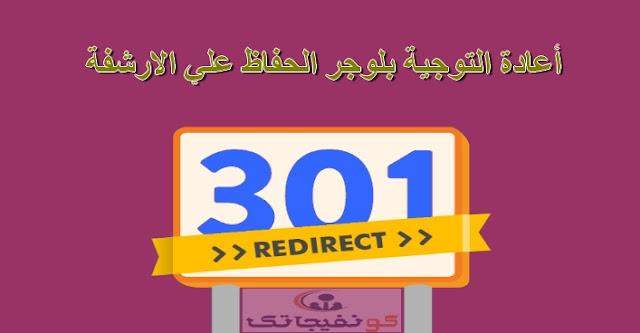 عمليات إعادة التوجيه المخصصة 301 بلوجر