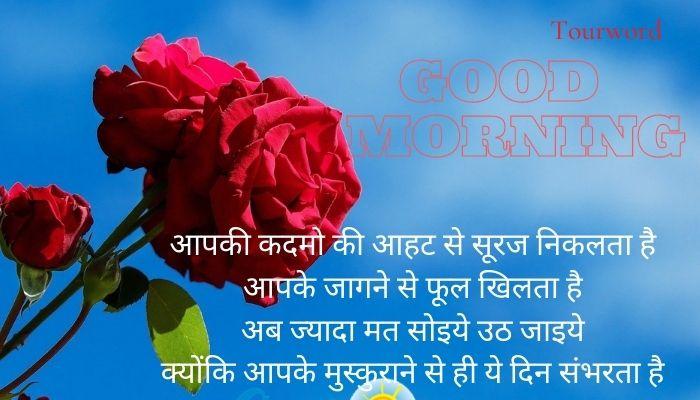 Morning-Hindi-wishes-with-image  गुड-मॉर्निंग-कोट्स-विथ-इमेजे