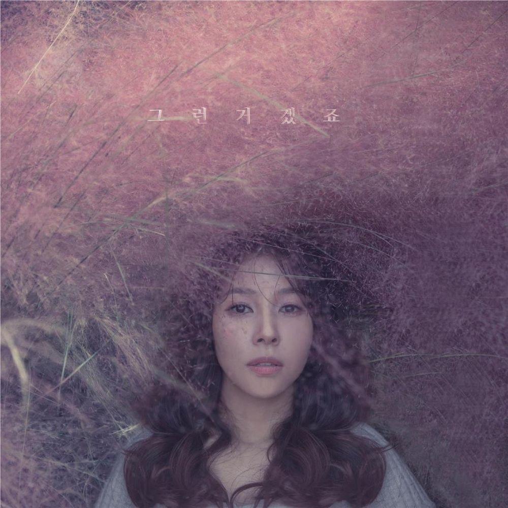 Park Da Ye – 그런거겠죠 (Prod. Takers) – Single
