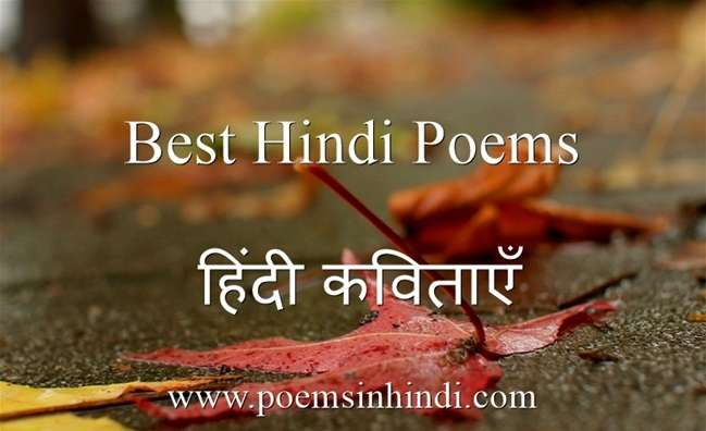 Best Hindi Poems