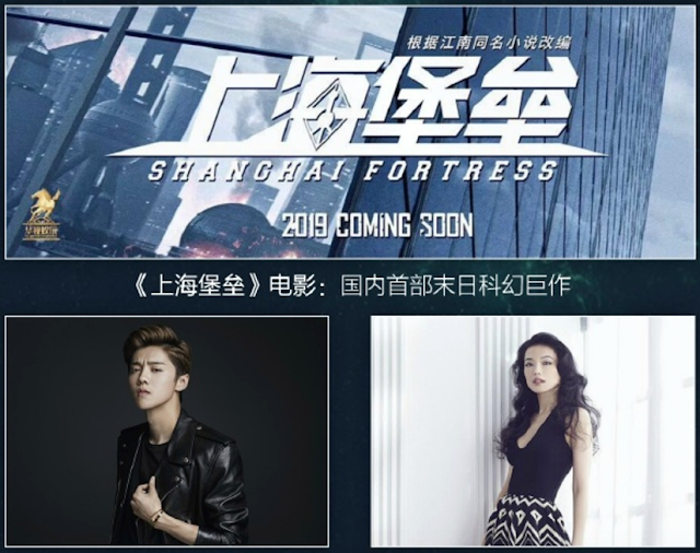 Shanghai Fortress movie Luhan Shu Qi