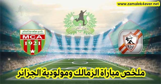 ملخص مباراة الزمالك ومولودية الجزائر