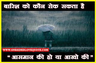 one-sided-love-status-hindi