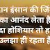 Best Hindi Motivational Quotes - बेस्ट हिंदी मोटीवेशनल कोट्स
