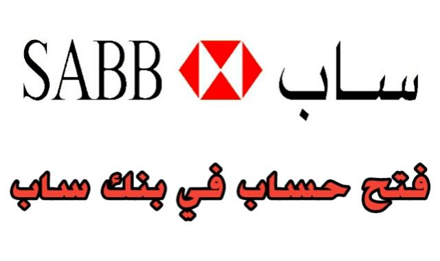 فتح حساب في بنك ساب بالتفصيل خطوة بخطوة في المملكة العربية السعودية