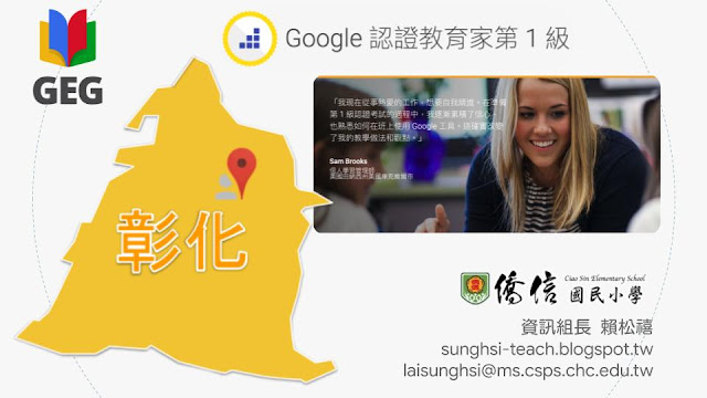 Google 認證教育家第 1 級