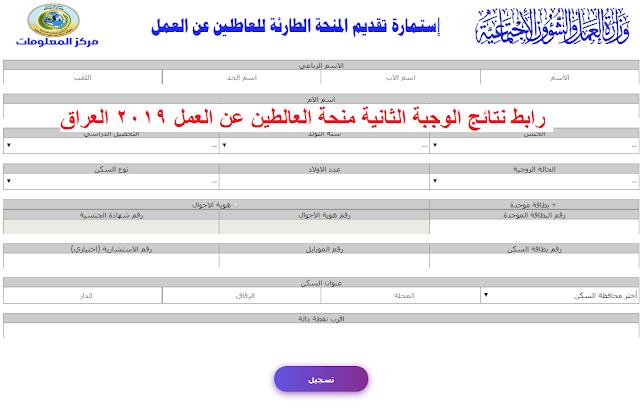 رابط نتائج الوجبة الثانية منحة العالطين عن العمل 2019 العراق عبر موقع وزارة العمل والشؤون الاجتماعية