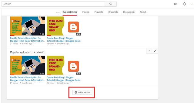 यूट्यूब Channel पर video section कैसे add करे