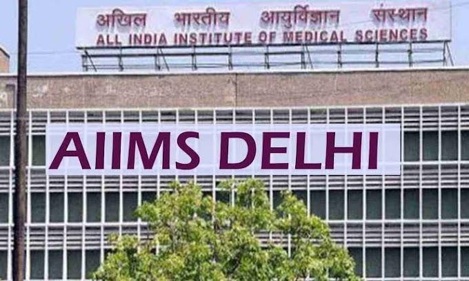 एम्स AIIMS क्या होता हैं? कैसे ले एडमिशन? (AIIMS Kya hai aur admission kaise le) )