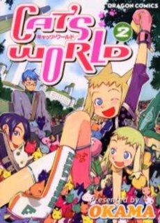 Cat's World Manga