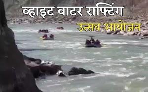 जिला प्रशासन ने डोडा में दो दिवसीय चिनाब व्हाइट वाटर राफ्टिंग उत्सव का आयोजन किया । Jammu Kashmir Rafting Festival
