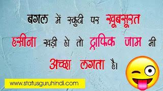 Whatsapp Funny Messages in Hindi Download | Funny Hindi | Status Guru Hindi, whatsapp image joke download, joke image gallery download, very very funny shayari in hindi, whatsapp joke image gallery download, funny images in hindi for whatsapp