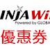NINJA WiFi/優惠券/折價券/折扣碼/coupon