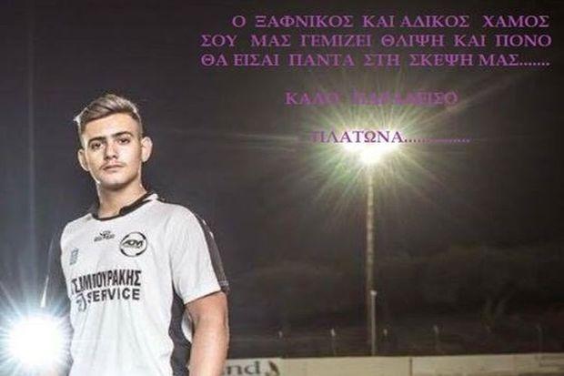 Τραγωδία στην Κρήτη: Έσβησε σε τροχαίο 17χρονος ποδοσφαιριστής