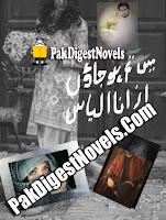Mein Tum Ho Jaon (Complete Novel) By Ana Ilyas