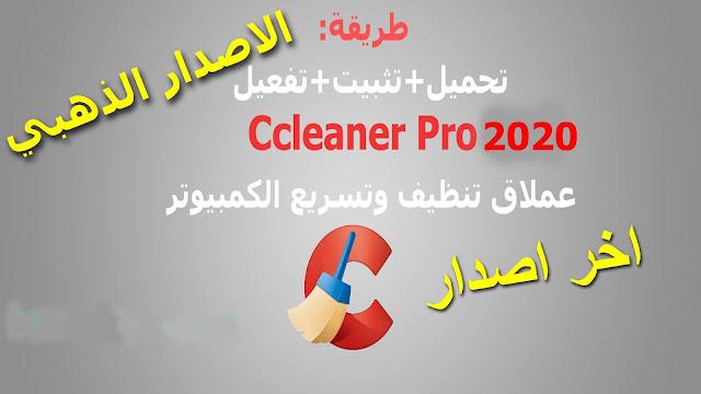 تحميل برنامج CCleaner Pro 2020 كامل | عملاق تنظيف الجهاز 2020 | نسخة مفعلة | CCleaner 5.66.7716 Professional