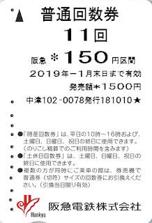 阪急電鉄回数カード新様式