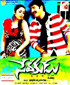 Telugu MP3: Sevakudu Telugu Movie MP3 Songs Download Free