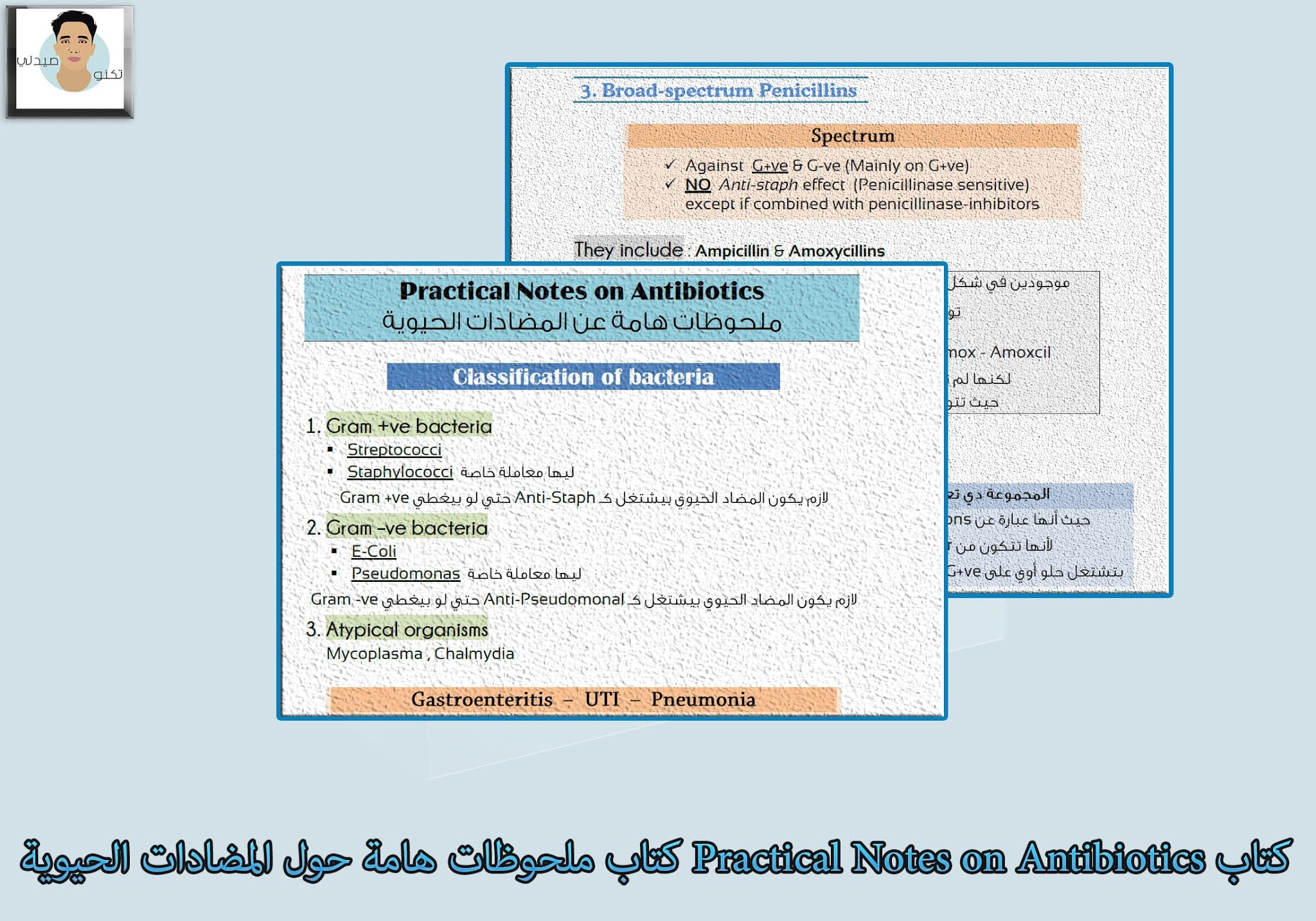 كتاب Practical Notes on Antibiotics كتاب ملحوظات هامة حول المضادات الحيوية
