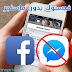 تحميل تطبيق الفيسبوك القديم بدون ماسنجر بميزة دوائر الدردشة للايفون والايباد بدون جلبريك