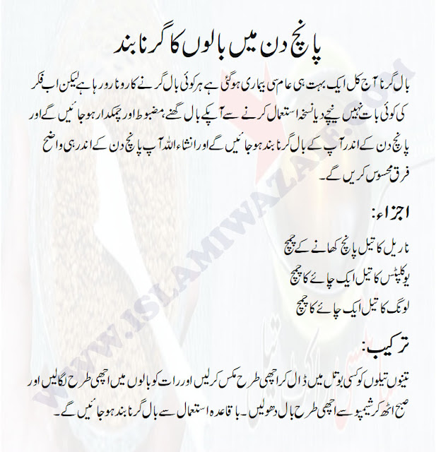 hair fall solution in urdu