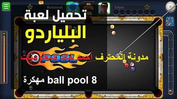 تحميل لعبة البلياردو 8 ball pool مهكرة كاملة جاهزة للاندرويد اخر اصدار