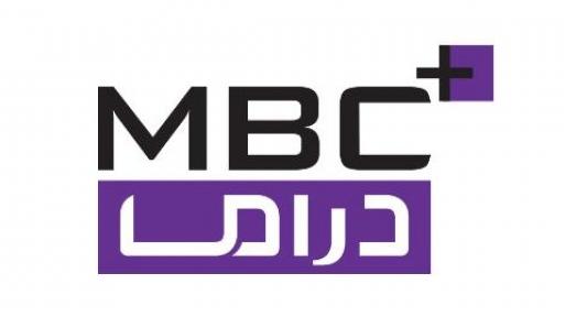 مسلسلات قناة mbc-drama إم بى سى دراما