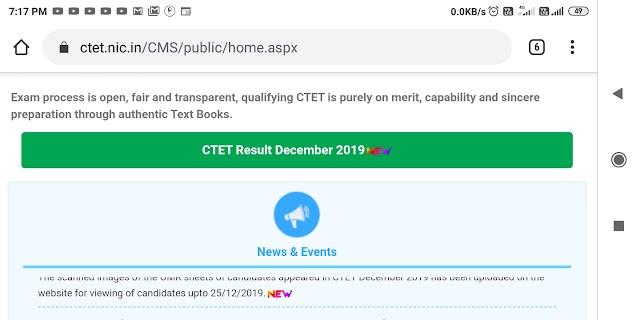 Result: CTET December 2019, आ गया सीटीईटी दिसंबर 2019 का रिजल्ट