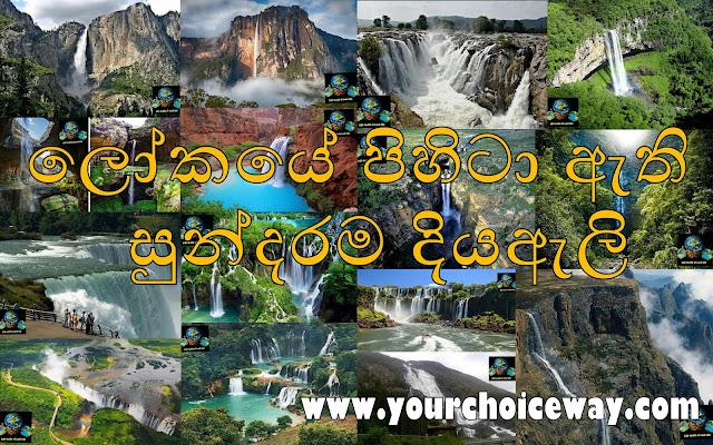 ලෝකයේ පිහිටා ඇති සුන්දරම දියඇලි (Waterfalls - Diyaali) - Your Choice Way