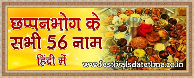 56 Name of Chhappan Bhog in Hindi