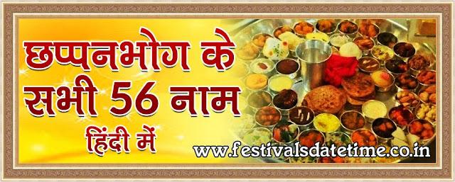 56 Name of Chhappan Bhog in Hindi