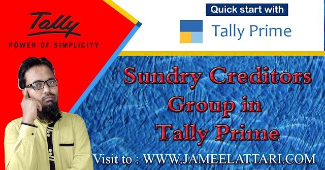 Sundry Creditors Group in Tally Prime    संडरी क्रेडिटर्स ग्रुप में कौन सी लेजर आती है