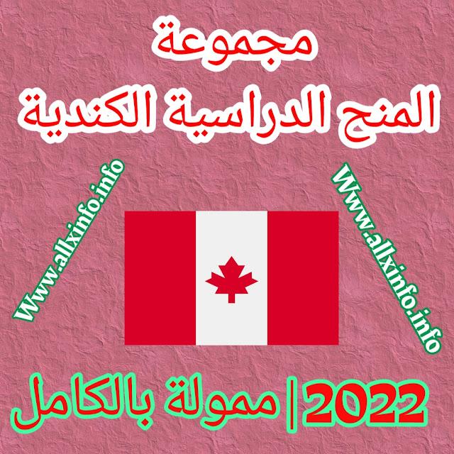 مجموعة المنح الدراسية الكندية 2021 | ممول بالكامل